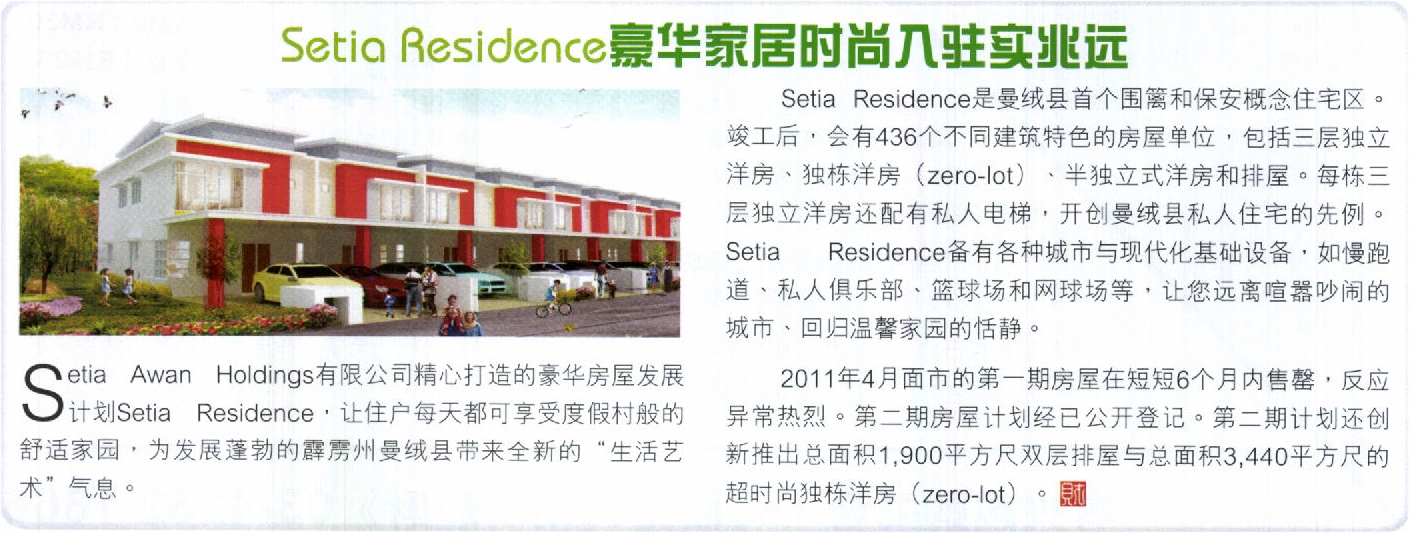20130501_N60_MNC_ZZ_79_FC_SETIA~RESIDENCE~LOCATED~IN~MANJUNG~SITIAWAN